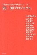 20/30プロジェクト。(vol.1)