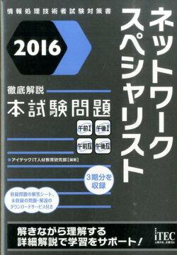 ネットワークスペシャリスト徹底解説本試験問題(2016)