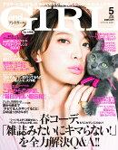 and GIRL (アンドガール) 2016年 05月号 [雑誌]
