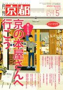 月刊 京都 2016年 05月号 [雑誌]