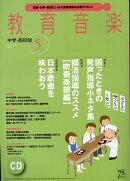 教育音楽 中学・高校版 2016年 05月号 [雑誌]