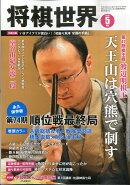 将棋世界 2016年 05月号 [雑誌]