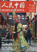 人民中国 2016年 05月号 [雑誌]