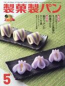 製菓製パン 2016年 05月号 [雑誌]