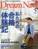 Dream Navi (ドリームナビ) 2016年 05月号 [雑誌]