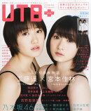 UTB+ (アップトゥボーイ プラス) vol.31 2016年 05月号 [雑誌]