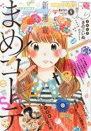 月刊 COMIC (コミック) リュウ 2016年 05月号 [雑誌]