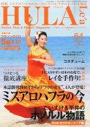 HULA Lea (フラレア) 2016年 05月号 [雑誌]