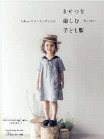 季節を楽しむ子ども服 heliumのソーイングレシピ (Heart Warming Life Series) [ 中山ゆい ]