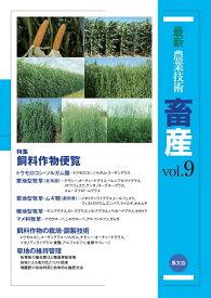 最新農業技術 畜産 vol.9 特集:飼料作物便覧 (009) [ 農文協 ]