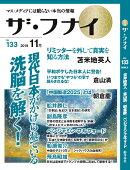 ザ・フナイ(vol.133(2018年11)