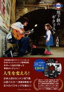 CD付【完全版】地下鉄のギタリスト