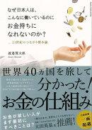 【バーゲン本】なぜ日本人は、こんなに働いているのにお金持ちになれないのか?