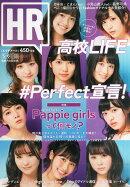 HR (エイチアール) 2016年 05月号 [雑誌]