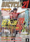 BICYCLE21 (バイシクル21) Vol.152 2016年 05月号 [雑誌]
