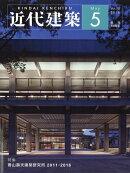 近代建築 2016年 05月号 [雑誌]
