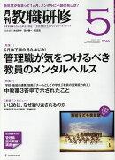 教職研修 2016年 05月号 [雑誌]