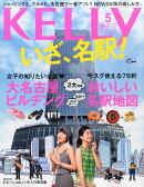 KELLy (ケリー) 2016年 05月号 [雑誌]