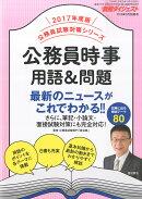 新聞ダイジェスト増刊 公務員時事用語&問題 2016年 05月号 [雑誌]