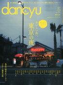 dancyu (ダンチュウ) 2016年 05月号 [雑誌]