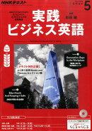 NHK ラジオ 実践ビジネス英語 2016年 05月号 [雑誌]