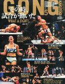 GONG (ゴング) 格闘技 2016年 05月号 [雑誌]