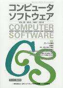 コンピュータソフトウェア 2016年 05月号 [雑誌]