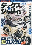 まるごと一冊ダックス&シャリィ vol.2 2016年 05月号 [雑誌]