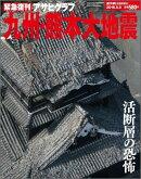 緊急復刊アサヒグラフ 九州・熊本大地震 2016年 5/5号 [雑誌]