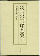 牧口常三郎全集(第6巻)