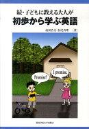 子どもに教える大人が初歩から学ぶ英語(続)