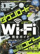 iP! (アイピー) 2016年 05月号 [雑誌]