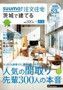 SUUMO注文住宅 茨城で建てる 2016年春夏号 [雑誌]