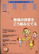 教育音楽 小学版 2016年 05月号 [雑誌]