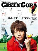 GREEN GORA (グリーン・ゴーラ) VOL.2 by YOUNG GOETHE (バイ・ヤングゲーテ) [雑誌]