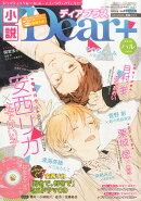 小説 Dear+ (ディアプラス) Vol.61 2016年 05月号 [雑誌]