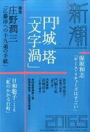 新潮 2016年 05月号 [雑誌]