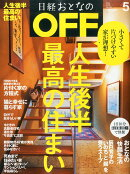日経おとなの OFF (オフ) 2016年 05月号 [雑誌]