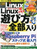 日経 Linux (リナックス) 2016年 05月号 [雑誌]