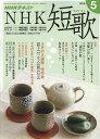 NHK 短歌 2016年 05月号 [雑誌]