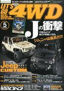 LET'S GO (レッツゴー) 4WD 2016年 05月号 [雑誌]