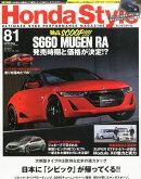 Honda Style (ホンダ スタイル) 2016年 05月号 [雑誌]