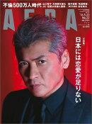 AERA (アエラ) 2016年 5/23号 [雑誌]