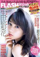 FLASH (フラッシュ) スペシャル グラビアベストGW (ゴールデンウィーク) 号 2016年 5/25号 [雑誌]