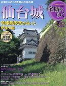 週刊 名城をゆく 2016年 5/31号 [雑誌]