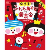 0・1・2歳児ふだんあそびから発表会CD付き (Gakken保育Books)