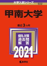 甲南大学 2021年版;No.502 (大学入試シリーズ) [ 教学社編集部 ]