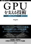 【予約】GPUを支える技術 --超並列ハードウェアの快進撃[技術基礎]