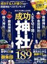 成功する人が通う!開運神社ベストランキング (晋遊舎ムック MONOQLO特別編集)