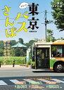 ぶらっと東京バスさんぽ 思いついたら、ぶらっとおでかけ (ぴあMOOK)